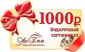 Сертификат номиналом 1 000 рублей