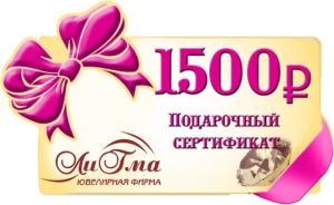 Сертификат номиналом 1 500 рублей