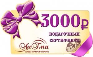 Сертификат номиналом 3 000 рублей