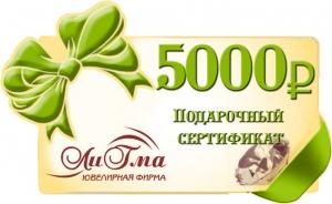 Сертификат номиналом 5 000 рублей