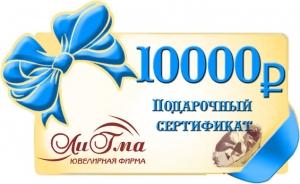 Сертификат номиналом 10 000 рублей