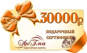Сертификат номиналом 30 000 рублей